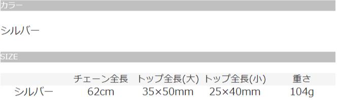 バタフライチャームチェーンのサイズ表